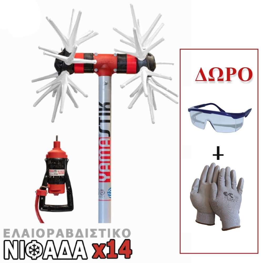 Ελαιοραβδιστικό YAMASTIK X14 2.8m + Δώρο Γυαλιά & Γάντια